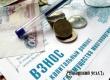 Семьи с инвалидами в РФ с 2019 года освободят от взносов на капремонт