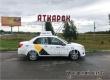 Знаковое событие: в Аткарске заработал сервис «Яндекс.Такси»