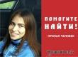 В Саратовской области ищут 15-летнюю Ксению Мазееву