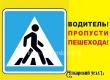 Автоинспекторы за пять дней оштрафовали 10 водителей и пешеходов