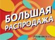 Аткарчан ждет Большая распродажа одежды и Ивановского текстиля