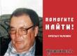 В Саратовской области ищут мужчину в куртке с надписью «Охрана»