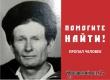 В Саратовской области ищут 79-летнего пенсионера в «петушке»