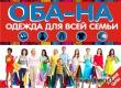 В Аткарске скоро откроется новый магазин одежды «Оба-на»