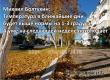 Гидрометцентр: Нас ждет устойчивая погода с температурной аномалией