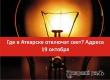 Без света останутся жители ряда улиц пригорода Аткарска и Целины