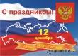 Аткарск отметит День Конституции вручением паспортов и концертом