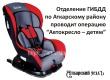 В Аткарске автоинспекторы проследят за перевозкой детей в авто