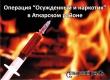 В Аткарском районе прошла операция «Осужденный и наркотик»