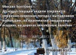 Михаил Болтухин пообещал аткарчанам снегопады и гололед