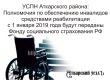 С 2019 года обеспечивать инвалидов средствами реабилитации будет ФСС