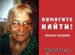 В Саратовской области уже неделю ищут 82-летнюю пенсионерку