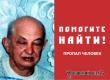В Саратовской области с февраля-месяца ищут инвалида по слуху