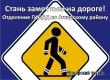 Автоиснпекторы в Аткарске будут следить за «несветящимися» пешеходами