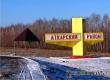 Автобусы из Аткарска в Саратов станут ходить чаще и быстрее