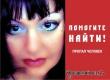 В Саратовской области ищут без вести пропавшую Наталью Торосян