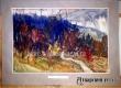 Петр Трущелев о выставке «Осень, до свидания в 2019 году»