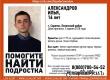 В Саратовской области пропал без вести 16-летний Илья Александров