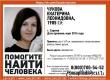 В городе Саратов разыскивают двух исчезнувших молодых женщин