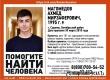 В Саратовской области без вести пропал 23-летний Ахмед Магомедов