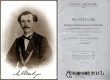 День в истории: 185 лет назад родился историк Александр Минх