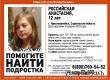 В Саратовской области пропала 12-летняя Анастасия Российская