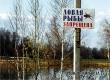На реках Аткарского района вводится нерестовый запрет рыбной ловли