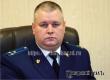 Зампрокурора области Андрей Попов проведет в Аткарске прием