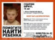 В Саратовской области пропал без вести 13-летний Кирилл Сударкин