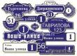 Жителям Аткарского района предлагают домовые знаки по выгодной цене