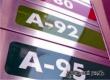 Аткарское предприятие допустило нарушения при закупке бензина