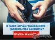 Налоговая инспекция: Плюсы и минусы банкротства для должников по кредитам