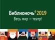 Библионочь-2019 в Аткарске пройдет по теме «Весь мир – театр»