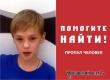 В Саратовской области волонтеры ищут пропавшего 10-летнего мальчика