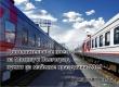 На майские праздники пустят дополнительные поезда на Москву и Волгоград
