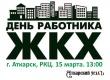В Аткарске пройдет концерт к профессиональному празднику работников ЖКХ
