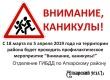 В Аткарске в связи с весенними школьными каникулами пройдет операция ГИБДД
