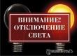 График отключения электроэнергии в Аткарске на 15 и 16 апреля