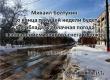 Михаил Болтухин рассказал, какую погоду ждать 8 Марта