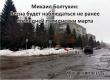 Михаил Болтухин: Скоро вновь похолодает, весна наступит 25 марта