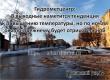 Михаил Болтухин: В выходные потеплеет, и пройдут осадки смешанного типа