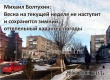 Михаил Болтухин: Весна опаздывает и придет в конце марта