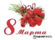 Руководство поздравляет аткарских женщин-следователей с 8 Марта