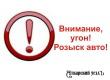 Автоинспекторы ищут очевидцев угона «семерки» в Аткарске