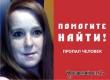 В Саратовской области ищут пропавшую прошлым летом женщину