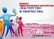 В ЦДТ Аткарска пройдет конкурс педагогического мастерства