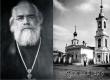 Известные аткарчане: духовник ученых и философов Владимир Воробьев