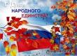 Торжество в честь Дня народного единства в Аткарске пройдет 1 ноября