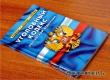 Аткарские полицейские задержали похитителя 10 тысяч рублей