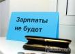 Руководительницу аткарского предприятия объявили в розыск